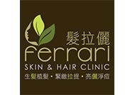 髮拉儷皮膚科診所