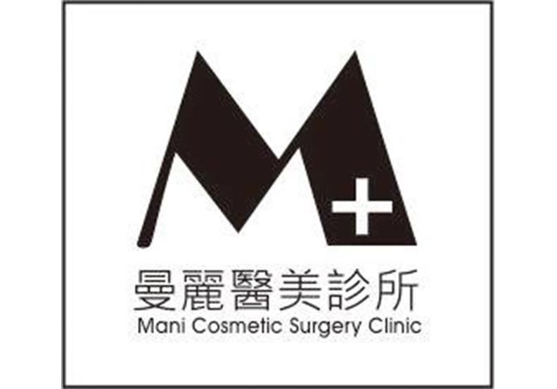 曼麗醫美診所