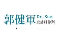 郭健軍皮膚科診所