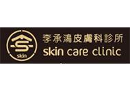 李承鴻皮膚科診所