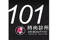 101時尚診所