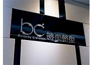 BC時尚整形外科診所