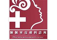 陳佩軍皮膚科診所